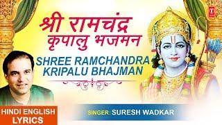 Ram Navmi Special श्री राम चंद्र कृपालु भजमन Shri Ram Chandra Kripalu with Lyrics I SURESH WADKAR - TSERIESBHAKTI