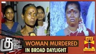 Kutram Kutrame 02/10/2014 Woman murdered in Daylight – Thanthi TV Show