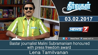 Theervugal 03-02-2017 Bastar journalist Malini Subramaniam honoured with press freedom award – News7 Tamil Show
