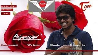 Priyaranjani   Latest Telugu Music Album By VR Murthy - TELUGUONE
