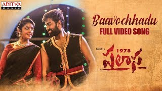 Baavochhadu Full Video Song | Palasa 1978 Songs | Karuna Kumar |Rakshit, Nakshatra, Raghu Kunche - ADITYAMUSIC