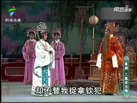 Cantonese Opera 广东粤剧院演出 《三脱状元袍》 - 1  梁耀安、麦玉清、沈春燕、郭建华合演