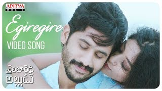 Egiregire Video Song || Shailaja Reddy Alludu Songs || Naga Chaitanya, Anu Emmanuel || Gopi Sundar - ADITYAMUSIC
