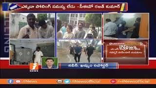 Polling Updates In Khammam  Telangana Assembly Polling 2018   iNews - INEWS