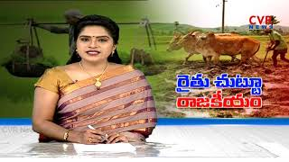 రైతు చుట్టూ రాజకీయం...| Rythu Runa Mafi Assures Play Key Role in Telangana Politics | CVR News - CVRNEWSOFFICIAL