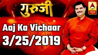 Aaj Ka Vichaar: You will feel stronger after recognising your qualities - ABPNEWSTV