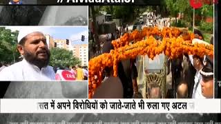 People pay tribute to Atal Bihari Vajpayee, say he was close to all sections of society and religion - ZEENEWS