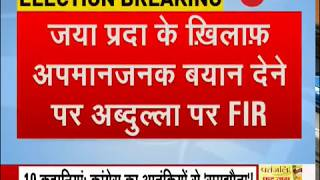 Breaking News: FIR lodged against Abdullah Azam Khan - ZEENEWS
