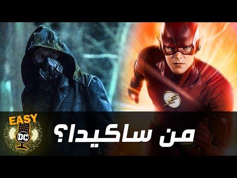 مسلسل الفلاش الموسم الخامس من هو ساكيدا ؟ | The Flash Season 5 Who Is Cicada