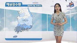 [날씨정보] 08월 08일 17시 발표