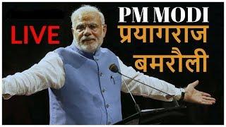 PM Narendra Modi LIVE: प्रयागराज आने से एक नई ऊर्जा मिलती है - ITVNEWSINDIA