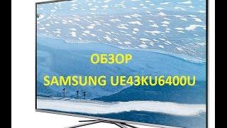 ОБЗОР | ТЕЛЕВИЗОР SAMSUNG UE43KU6400U