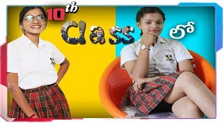 10th Class Lo Latest Telugu Short Film 2019 || Red Chillies - YOUTUBE