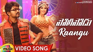 VIJAY Policeodu Movie Video Songs | Raangu Full Video Song | Vijay | Amy Jackson | Samantha | THERI - MANGOMUSIC