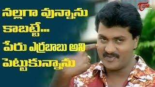 నల్లగా వున్నాను కాబట్టే.. పేరు ఎర్రబాబు అని పెట్టుకున్నాను | Telugu Movie Comedy Scenes | NavvulaTV - NAVVULATV