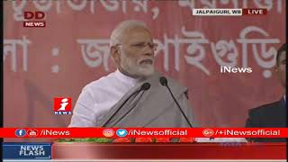 PM Modi Addresses BJP Public Meeting at Mainaguri | West Bengal | iNews - INEWS