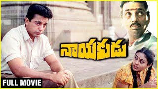 Kamal Haasan's NAYAKUDU Telugu Full Movie | Kamal Haasan | Saranya | Mani Ratnam | Ilayaraja - RAJSHRITELUGU
