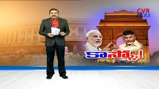 కాస్కో ..! ..మోడీకి ఇక చుక్కలే| CM Chandrababu Secret Action Plan against Modi Govt | CVR News - CVRNEWSOFFICIAL