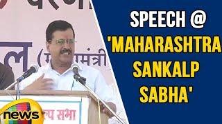 Arvind Kejriwal Aggressive Speech at 'Maharashtra Sankalp Sabha' | Mango News - MANGONEWS