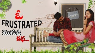 ఓ Frustrated మొగుడి కథ | A Story of Frustrated Husband Latest Telugu Short Film | Lemon Soda - YOUTUBE