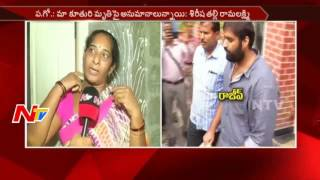Beautician Sirisha Family Members Face to Face || NTV - NTVTELUGUHD