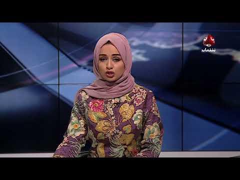 نشرة الاخبار  21-02-2018 | تقديم سماح طلالعة | يمن شباب