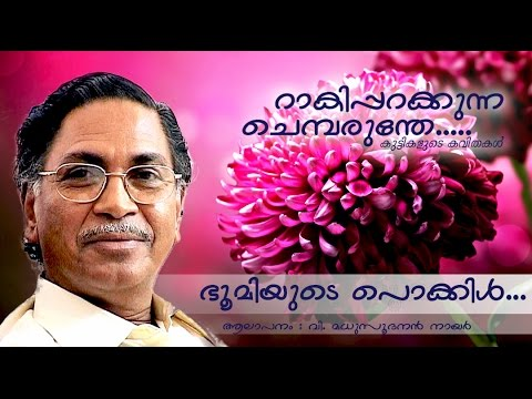 Bhoomiyude Pokkil | Kuttikalude Kavithakal | V. Madhusudanan Nair