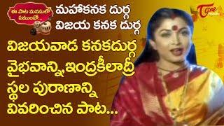 ఇంద్రకీలాద్రి స్థల పురాణాన్ని వివరించిన పాట | Devullu Songs | TeluguOne - TELUGUONE
