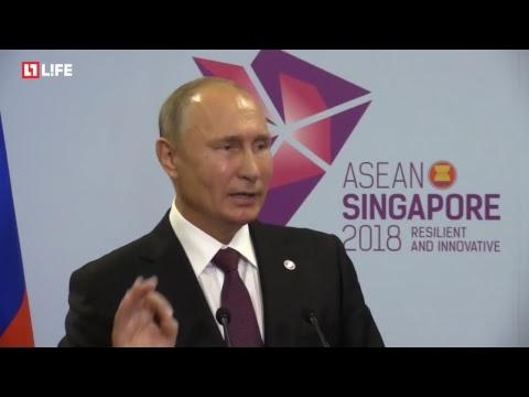 Путин об итогах саммита в Сингапуре 15.11.2018