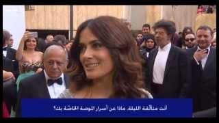 بالفيديو: إيلاف تلتقي سلمى حايك على السجادة الحمراء