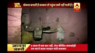 Ghanti Bajao: Watch how people are forced to stay under broken ceiling even after PM Modi' - ABPNEWSTV