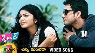 Dear Telugu Movie Songs | Chinna Mantara Video Song | Bharath | Rima Khalingal | Mango Music - MANGOMUSIC