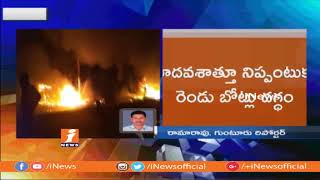Two Boats Catches Blaze at Nizampatnam Harbour | Guntur | iNews - INEWS