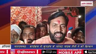 video : नारायणगढ : कार्यक्रम में कुरुक्षेत्र के सांसद नायब सैनी ने की शिरकत