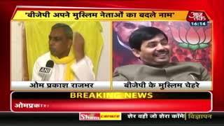 अयोध्या नामकरण पर राजभर का सवाल, बोले- पहले अपने मुस्लिम नेताओं का नाम बदले BJP - AAJTAKTV