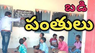 Badi Panthulu village comedy short film in telugu | village comedy - YOUTUBE