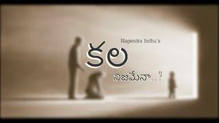 Kala Nijamena || Latest Telugu Short Film 2018 || By Nagendra Indhu - YOUTUBE