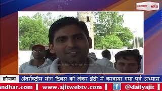 video : अंतर्राष्ट्रीय योग दिवस को लेकर इंद्री में करवाया गया पूर्व अभ्यास