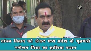 video : Tandav Dispute : कोर्ट ने बचा लिया, वरना सलाखों के पीछे होते - Narottam Mishra