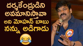 Chiranjeevi Shared Funny Incident With Mohan Babu | TFPC - TFPC