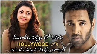 Kajal Aggarwal & Manchu Vishnu In A Hollywood Movie?|Kaja Accepts Hollywood Movie With Manchu Vishnu - RAJSHRITELUGU