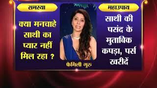 नवरात्र महाउपाय: क्या आपको मनचाहे साथी का प्यार नहीं मिल रहा ? | Family Guru - ITVNEWSINDIA