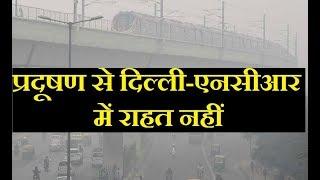 Delhi continues to suffer from smog | प्रदूषण से दिल्ली-एनसीआर में राहत नहीं - ITVNEWSINDIA