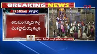 Tirumala Sannidhi Golla Venkata Ramayya Passes Away |Tirupati | CVR News - CVRNEWSOFFICIAL