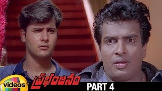 Prabhanjanam Telugu Full Movie HD | Abbas | Arun Pandian | Anju Arvind | Part 4 | Mango Videos - MANGOVIDEOS