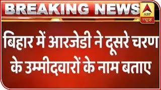 Bihar: RJD announces candidates' names for phase two - ABPNEWSTV