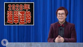 【博恩夜夜秀】酸酸知道-2020選舉運勢大公開