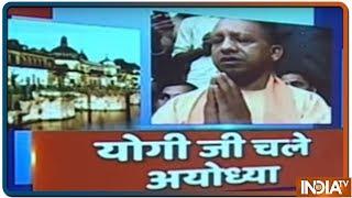 EC की रोक के बाद बजरंगबली के दर्शन में जुटे योगी, Lucknow के बाद आज Ayodhya हनुमानगढ़ी पहुंच रहे - INDIATV
