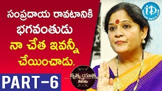 Classical Dancer Swathi Somanath Exclusive Interview Part #6 || Nrithya Yathra With Neelima - IDREAMMOVIES