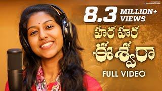 Madhu Priya Shivaratri 2020 Special Song | Hara Hara Eshwara Full Song | Bhole Shavali | Mango Music - MANGOMUSIC